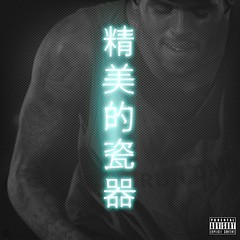 Chris Brown  Fine China (Dot  Dot  Dot) Tags: china chris brown artwork chinatown album fine fame cover single rihanna