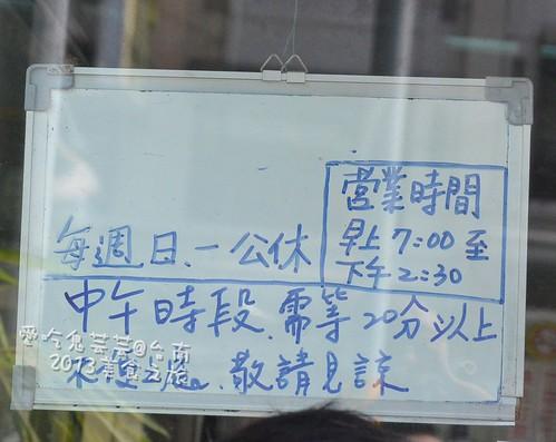 8_忠味麵館003.jpg