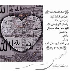 Duaa (nooralkalemat) Tags: islam religion mohammed   duaa      hadeeth