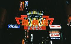 Osaka / Dotonbori (AdamJamesWilson [In Korea]) Tags: city urban colour film sign japan night contrast 35mm canon dark japanese lights asia neon superia 400 signage fujifilm osaka blade runner dotonbori fujicolor av1