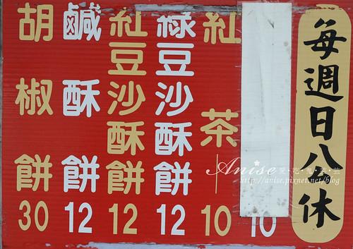 羅東碳烤燒餅店_004.jpg