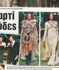 Kondylatos costume jewellery featured @ Espresso News 16/01/14