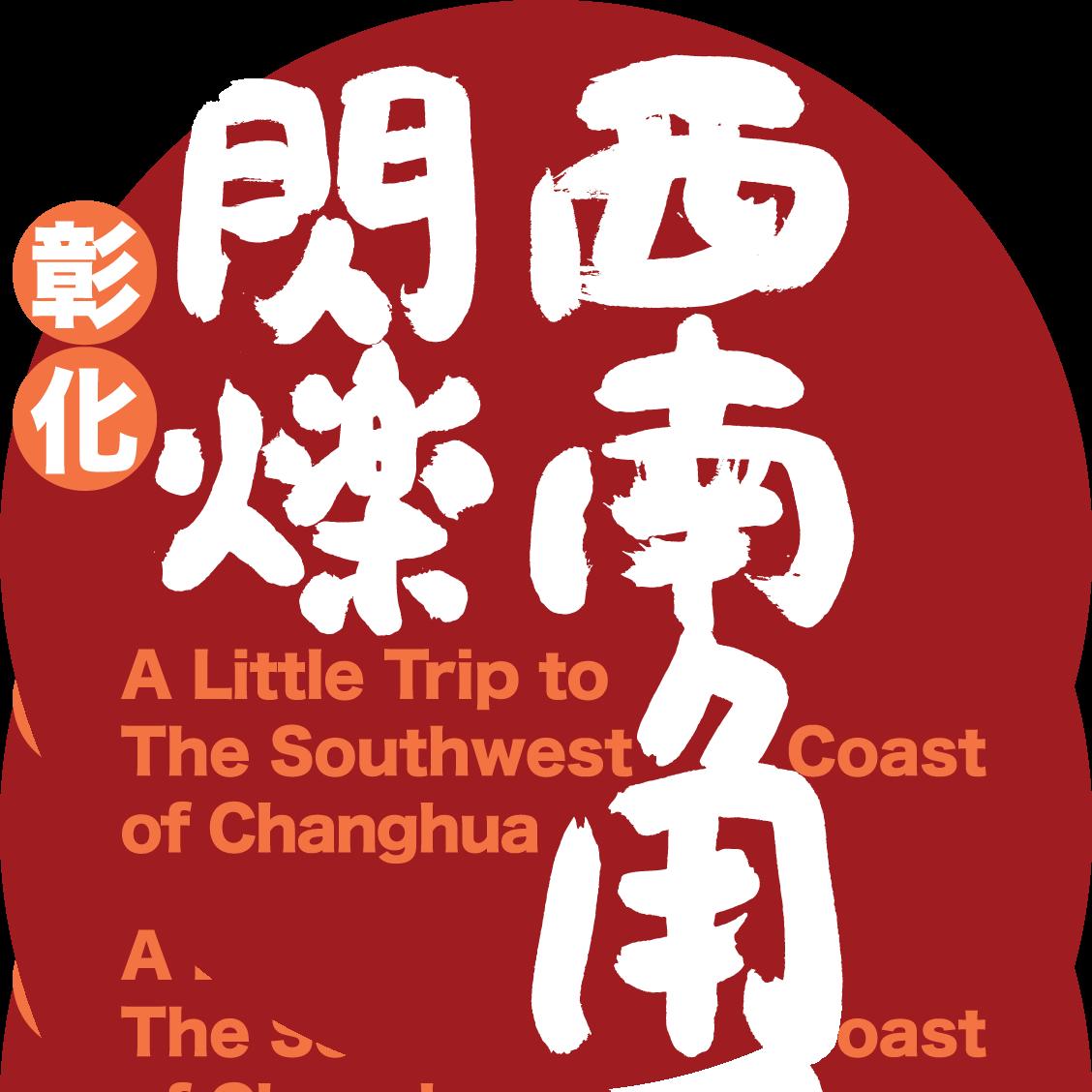 2014公版西南角Logo.png