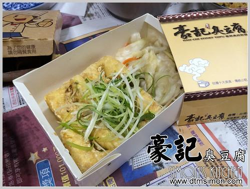 豪記臭豆腐00