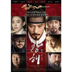 광해:왕이된 남자 Masquerade เป็นหนังเกาหลีในรอบ 2-3 ปีที่ได้ดู หลังจากเคยชอบดูหนังรักเกาหลี แต่มาเรื่องนี้ ไม่ได้อ่านเรื่องย่ออะไรมาก่อน เก็บไว้กว่า 2 เดือนพึ่งจะได้มีโอกาสดู ดกี่ยวกับประวัติบัลลังค์ของเกาหลีสมัยก่อน ที่คิดว่าจะน่าเบื่อ ไม่มีอะไร เนื้อเรื่องเนิบ