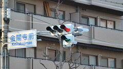 Japanese Trafficlights (Ampelfreund & Signal Hunter) Tags: light japan lights traffic pedestrian signal verkehr ampel fussgnger verkehrsampel signalgeber fusgnger