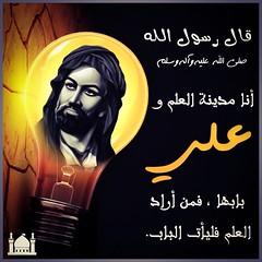 Imam Ali ( ) Tags: muslim islam jafar ali muharram ashura hassan karbala musa prophet fatima zainab  allah shai muhammad imam  hussain  basim mahdi    abass                    alkarbalaie