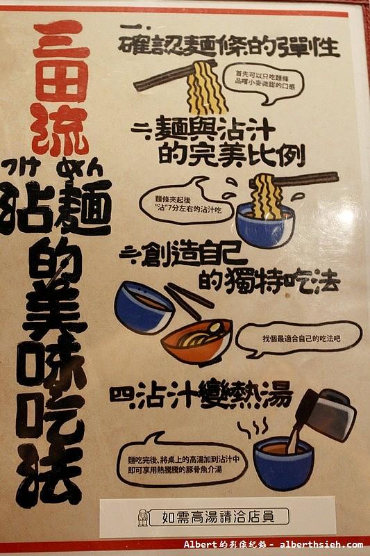 【阪急拉麵美食】台北信義.三田製麵所 (4)