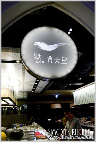饗食天堂台中40