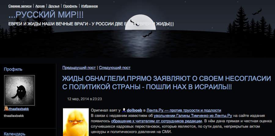 Скриншот из ЖЖ