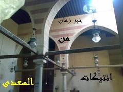 165823_248079998638678_1124205839_n (abrahem266@yahoo.com) Tags: