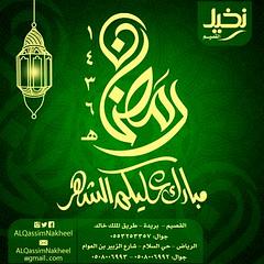 رمضان كريممبارك عليكم الشهر (ALQassimNakheel) Tags: ramadan كريم عليكم مبارك الشهر uploaded:by=flickrmobile flickriosapp:filter=nofilter رمضان