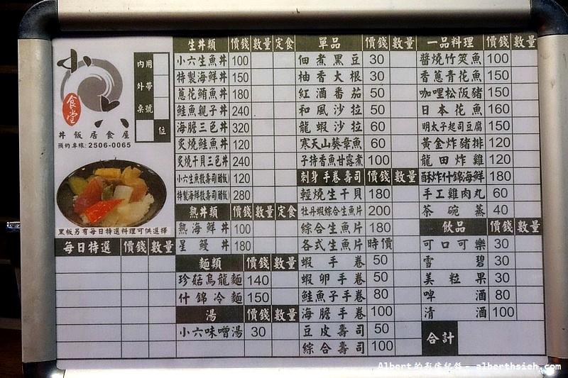 台北中山.小六食堂 (3)