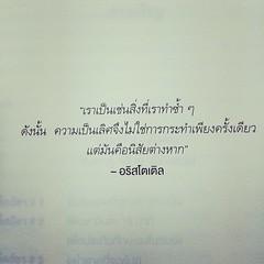 ข้อความดีๆจากหน้าแรกของหนังสือดีๆ