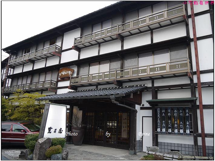 鳥取岩井屋溫泉 (2).JPG
