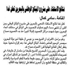 نتائج استفتاء على مشروع الميثاق الوطنى بالبحرين تعلن غداً (أرشيف مركز معلومات الأمانة ) Tags: البحرين الشعبي رئيس وزراء الاهرام الاستفتاء 2kfzhnio2k3ysdmk2yyglsdyp9me2kfzh9ix2kfzhsatinin2ytyp9iz2krz gdiq2kfyosdyp9me2ltyudio7w