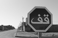 Stoppقف before Nowhere