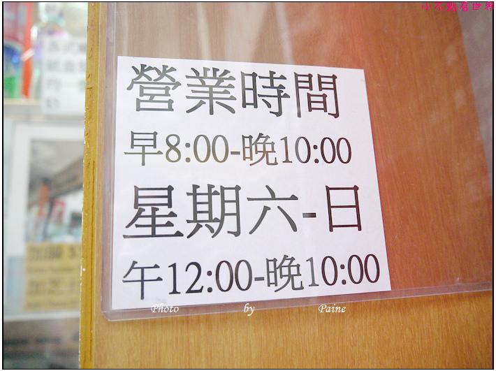 香港尖沙嘴丹麥餅店 熱狗堡 (6).JPG