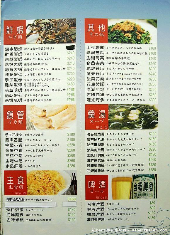 台北中正.北海漁村:菜單