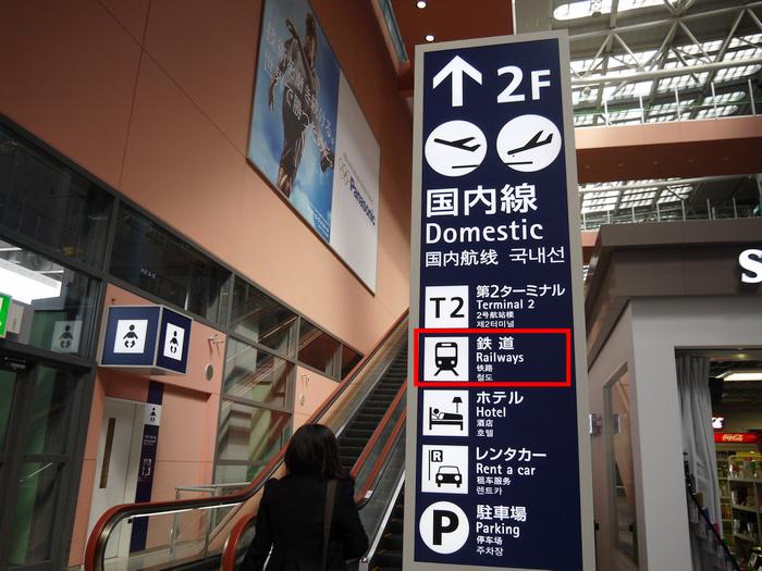 關空-新大阪-鳥取 (1).JPG
