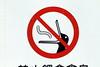 IMG_1567A (topimages7) Tags: 大安森林公園 標誌 禁止標誌 topimages7 禁止餵食禽鳥