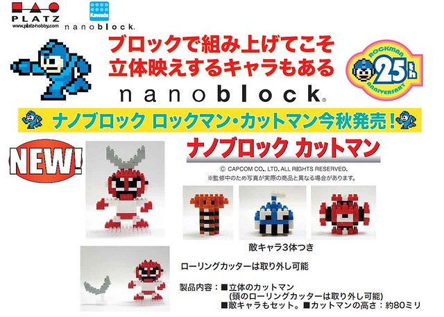 nanoblock 完美重現8-bit 點陣風「洛克人」!