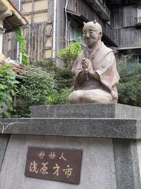 妙好人・浅原才市 像 (みょうこうにん・あさはら さいち)|温泉津温泉