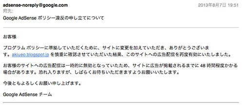 2013-08-08 23.57 のイメージ.png