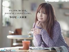 大塚愛 画像43