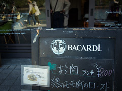 BACARDI (hyossie) Tags: reflection sign japan bokeh olympus panasonic osaka bacardi omd m43 em5 20mmf17