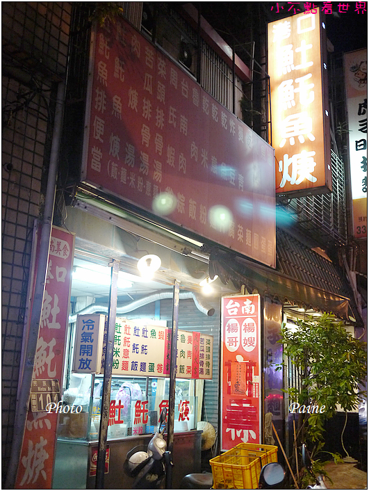 桃園港口土魠魚羹 (13).JPG