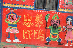 20161231-1028_D810_4863 (3m3m) Tags: 台中 彩虹眷村 壁畫