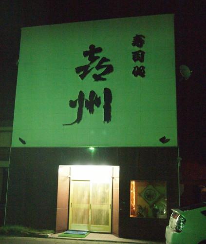 厚岸の寿司屋