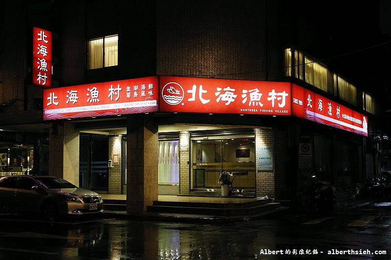 台北中正.北海漁村 (19)