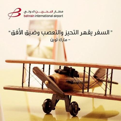 نتمنى لجميع متابعينا ومسافرينا عطلة نهاية اسبوع ممتعة. هل ستسافرون خلال الاجازة؟ ماهي وجهتكم؟  #البحرين #مطار_البحرين #سفر #سياحة #طائرة
