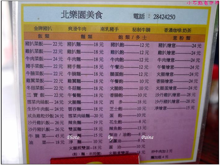 澳門北樂園美食 (2).JPG