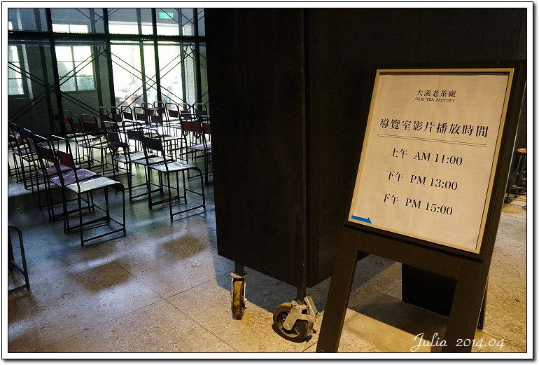 大溪茶廠 (25)