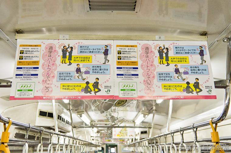 20131017日本行第一天-244