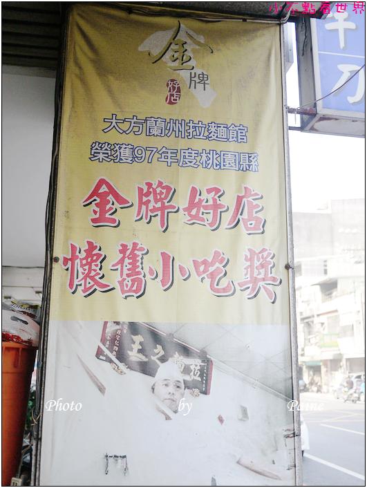 桃園蘭州拉麵 (5).JPG