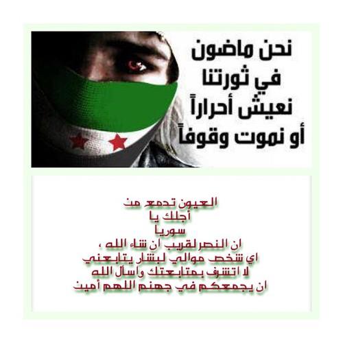 النظام السوري الجبان ومعضمية الشام \ تقرير من اعداد IRAQIBBC.COM