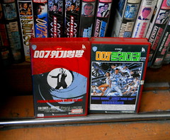 "Seoul Korea rare vintage VHS video store - videocassettes of 007 James Bond films with Sean Connery and Roger Moore - ""A Tale of Two Cunning Linguists"" (moreska) Tags: cold dusty vintage james store video war asia space culture korea pop oldschool retro nostalgia moore faded seoul bond spies roger 1979 rare 007 rok videotapes vhs 1964 connery blockbuster detectives rentals moonraker fromrussiawithlove cunninglinguist bigbudget moorevsconnery"