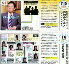 7.8 TBS 名もなき毒 7.10 東京 孤独のグルメ