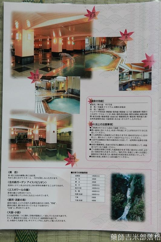 Sounkyo_Kankou_Hotel_362