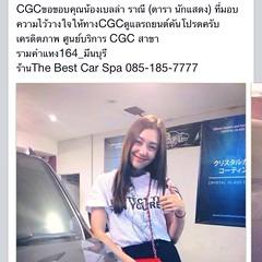 ผลงานของเคลือบแก้วคริสตัล CGC Crystal Glass Coating ของ ศูนย์บริการ CGC สาขารามคำแหง164_มีนบุรี ร้านThe Best Car Spa 085-185-7777 ***โปรดระวังการนำเสนอผลิตภัณฑ์หรือตัวแทนจำหน่ายแบบกึ่งลอกเลียนแบบ(เค้าทำค่อนข้างเหมือน)โดยลูกค้าสามารถตรวจสอบศูนย์บริการหรือร