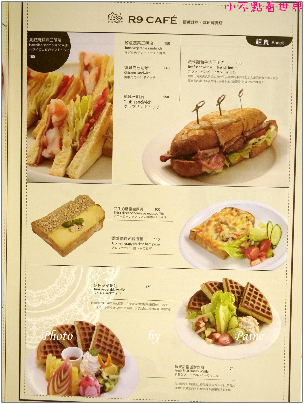 桃園R9 CAFE (23).JPG