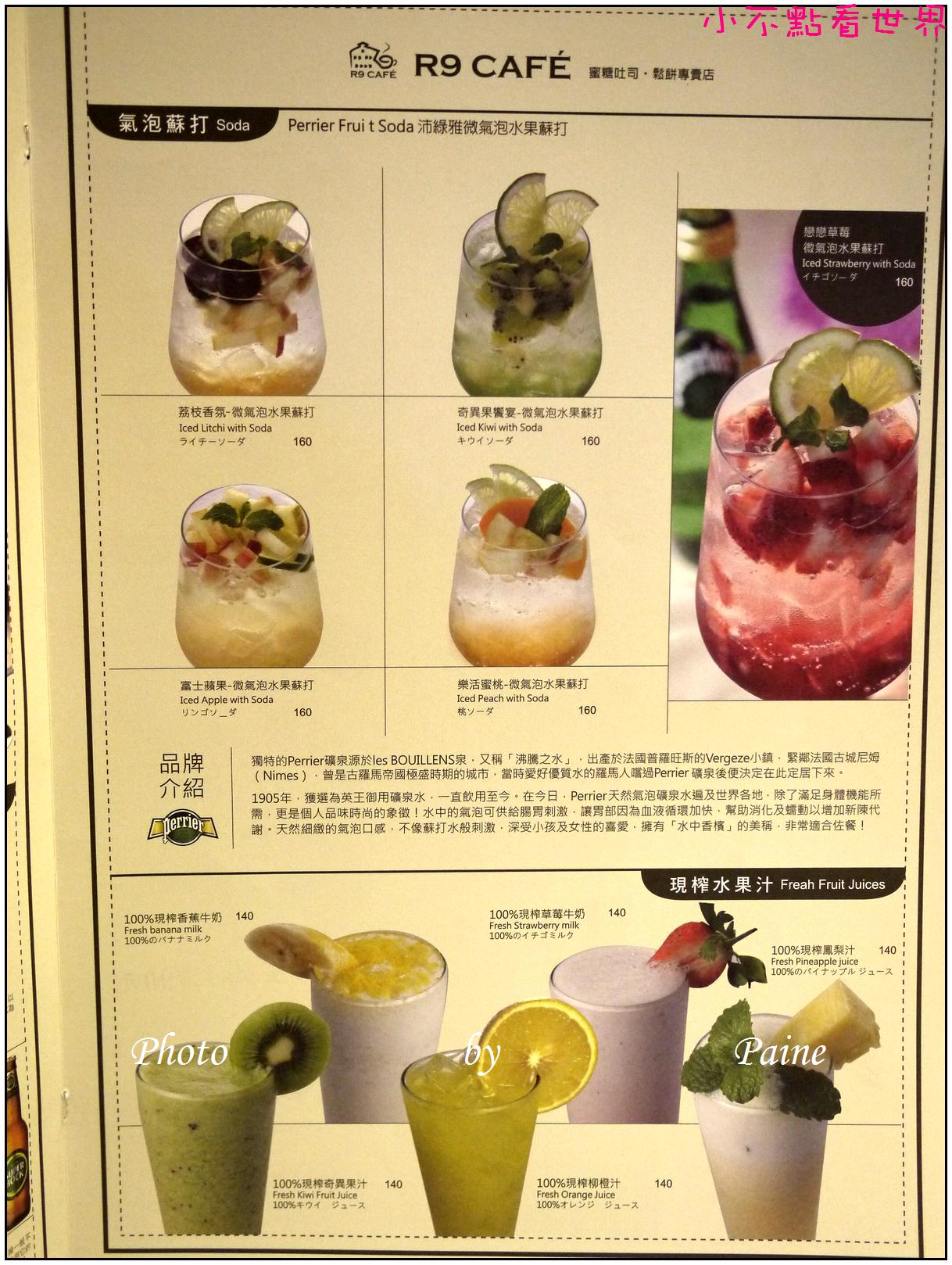 桃園R9 CAFE (19).JPG
