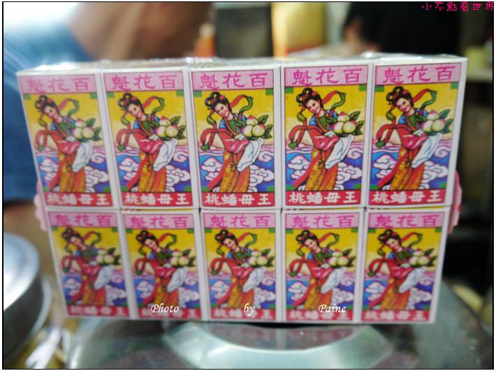 澳門紅街市 晶記餅店 三盞燈 (12).JPG