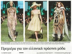 Kondylatos costume jewellery featured @ Kathimerini News 18/01/14