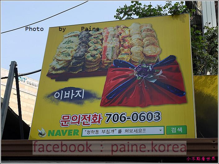 孔德市場煎餅 (8).JPG