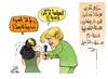 170-Ahram_Tamer-Youssef_Layout_19-7-2015 (Tamer Youssef) Tags: california turkey sketch san francisco iran iraq cartoon creative january egypt cairo caricature states ahmed filmmaker services journalist نور cartoonist مصر لبنان cartoonists تونس youssef ايران tamer نجم 2015 caricaturist كاريكاتير ب soliman abou ليبيا بورتريه feco كارتون مصري اليمن نجيب يوسف جمهورية آدم سيناء حماس جرافيك alahram مؤتمر بيكاسو نيويورك تامر جدارية مصرى كاريكاتور لوجو نيجيريا للتأمين منظمات داعش كاريكاتيري